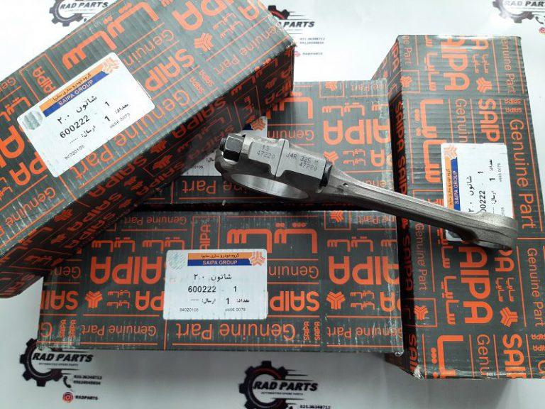 شاتون زانتیا 2000 اصلی رادپارت